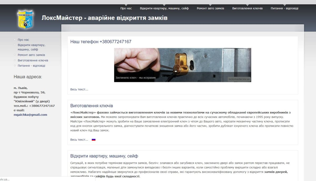Locksmaster.lviv.ua